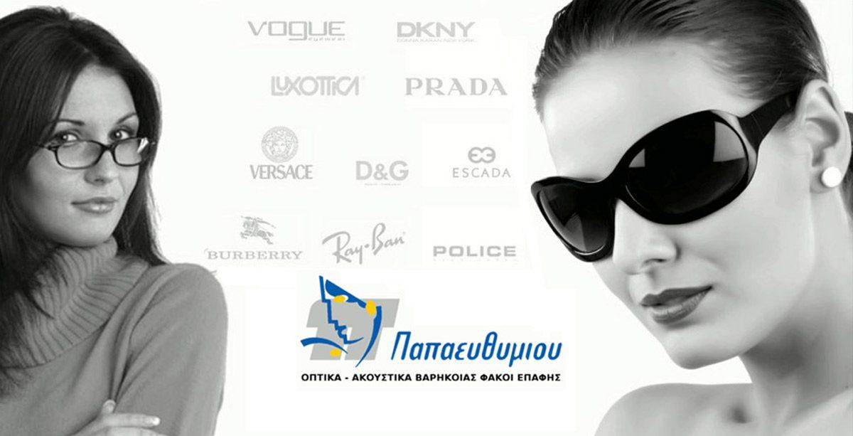 Γυναικεία γυαλιά στην Αθήνα