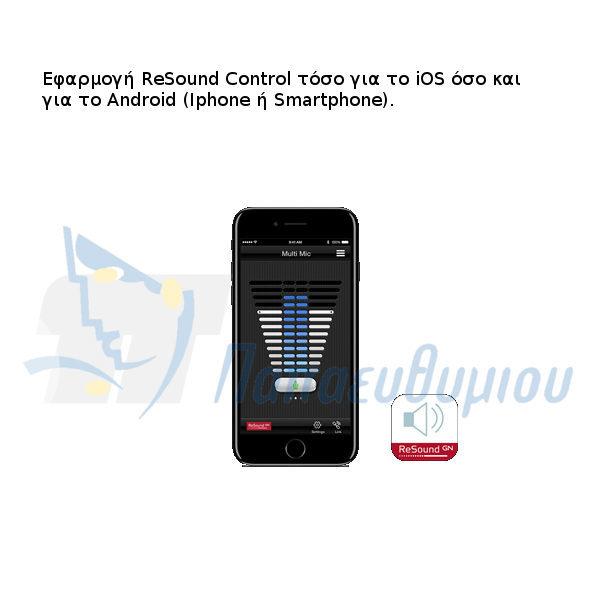 Εφαρμογή ReSound Control (Smartphone, Iphone) ακουστικών βαρηκοΐας Enya Resound