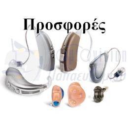 Ακουστικά Βαρηκοΐας Προσφορά